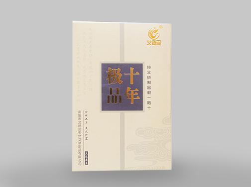 郑州十年极品 艾柱